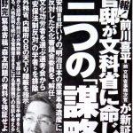 【暴露】前川氏がまたもや驚きの証言「安倍官邸が安保法反対の学者を文化功労者の選考から外させた」