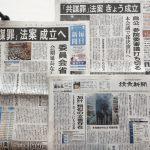 【成立!】安倍政権が共謀罪(テロ等準備罪)を究極の強行採決!
