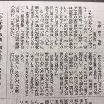 【注目】作家・赤川次郎氏が怒りの投書「安倍政治で日本は世界から再び孤立する」「安倍さん、あなたが『改憲』を口にするのは100年早い」(朝日)