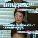 【国会】「中間報告」の大暴挙で自民・松山国対委員長は顔も上げられず!