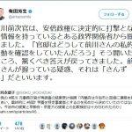 【マジ?】民進・有田議員「前川氏は安倍政権に決定的打撃となる情報を持っているとある政界関係者から聞いた。それは『さんずい』らしい」