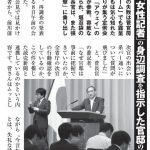 【許せん】菅官房長官が警察組織を使って女性記者の身辺調査をするよう指示!(新潮)