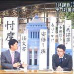 【政府は必ず嘘をつく】木村草太教授「共謀罪は『テロの危険と監視社会のどちらを選ぶか』ではなく、本当の論点は『テロ対策という政府のウソを許すかどうか』だった」(報ステ)