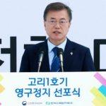 【うらやま】韓国大統領が「脱原発」を宣言!「新規原発の建設計画を全面白紙化し脱原発時代に向かう」
