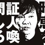 【批判殺到】昭恵夫人が講演「こちらの思い、きちんと伝えてほしい」⇒ネット「証人喚問来い」「似た者夫婦」