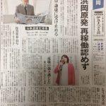 【注目】3選の静岡・川勝知事が浜岡原発再稼働「反対」を明言!「どこかに無理がある。その時には反対する」