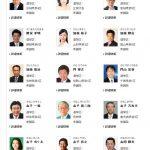 【誰?】自民党女性議員Kに新たなスキャンダル「週刊新潮」(民進・有田議員)