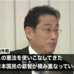 【決別宣言?】岸田外相「自衛隊は合憲、今は9条改正は考えない」「この憲法を使いこなしてきた日本国民の叡智が積み重なっている」