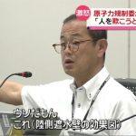 【ウソだもん、これ】東電の説明に原子力規制委・更田委員長代理が激怒!「人を欺こうとしているとしか思えない。」