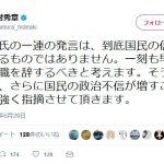 愛知・大村知事「稲田氏は一刻も早く辞任すべき」稲田記者会見では「誤解」を35連発で大荒れ!