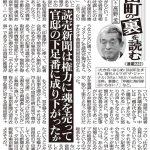 【気色悪っ】菅官房長官が追い詰められて読売新聞キャップが東京新聞キャップにブチ切れ!?「あんなヤツ(望月記者)を二度と会見場に入れるな!」