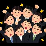 【いいね!】新入社員意識調査で「仕事終われば帰る」が過去最高48%!前年より9.9ポイントアップ!(働き方改革)