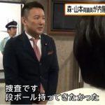 【速攻】自由党・森・山本両議院が内閣府にガサ入れ!内閣府はマスコミの立ち入りを拒否!