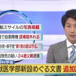 【速報】「総理の意向文書」安倍政権が再調査を表明へ!