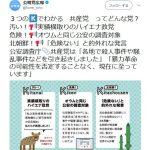【大暴走】公明党がネトウヨ並みのツイートで通報されまくる!「3つのKでわかる共産党ってどんな党?汚い!危険!北朝鮮!」