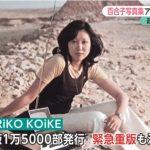 【快挙】東京都議選スタート!小池都知事の写真集が写真集部門で1位に!