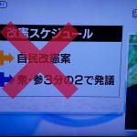 【重要】星浩氏「自民党内では総理の思い描く改憲スケジュールを先送りすることになったようだ」(NEWS23)