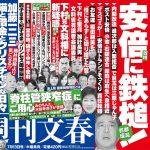 2017/07/06(木)プチニュース「人知れず成立した「水道民営化」法で、日本の水が危ない!?」「内閣改造 進次郎は入閣拒否で目玉は三原じゅん子」など