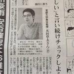 【共謀罪】木村草太教授「条文通り適用なら違憲にも」「乱用させないよう見守り続ける姿勢が重要」