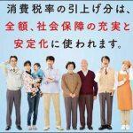 【マジ?】安倍政権が2018年度の社会保障費1300億円削減!