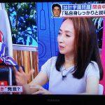 【正論】元フジアナ・近藤サトさんが安倍総理&稲田大臣に退場要請!「一緒に背負って出て行ってほしい」