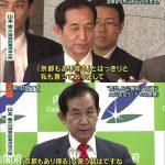 【・・・】20日の山本大臣「『京都もあり得る』と私もハッキリと言った」⇒21日の山本大臣「『京都もあり得る』という言い方はしていない」