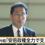 【ダメだこりゃ】岸田外相の留任が決定!安倍政権を全力で支えると表明!