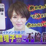 【納得】「沖縄アクターズスクール」社長が今井絵里子議員に完全ダメ出し「議員は無理。辞めた方がいい」「芸能界でも無理!あの子はプロダクションと曲の力で売れた子だから」