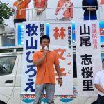 【衝撃】民進・山尾しおり議員が横浜市長選で林文子候補(自公推薦)の応援演説!野党支持者は大混乱
