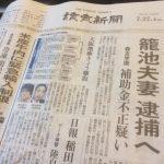 【御用新聞】読売新聞がまた、やらかす!「籠池夫妻を逮捕へ」と一面で大々的に報じるも結局逮捕されず