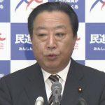 【注目】民進・野田幹事長が都議選敗北で「辞意」を漏らすも周辺が引き止め