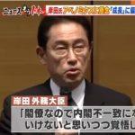【離反?】岸田外相がアベノミクスに懸念「内閣不一致覚悟」「格差に対応する必要」