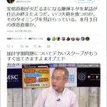 【噂】ジャーナリスト・田中稔氏「安倍首相が火だるまになる爆弾ネタを某誌が仕込み終えた」有田議員「加計問題についてデカいスクープがもうすぐ出る」