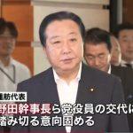 【朗報】民進党が野田幹事長ら執行部を交代へ!蓮舫氏は続投。後任人事は難航か