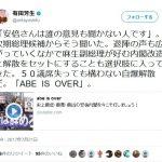 【要注意】民進・有田議員が解散総選挙に言及「内閣改造直後(8月頭)に50議席失っても構わない自爆解散」