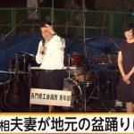 【何が真実?】北朝鮮ミサイル危機が煽られる中、安倍総理は地元で盆踊りに参加!「私も元気になってきた」