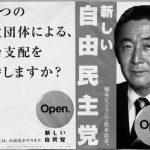 【香ばしい】20年前の自民党のポスター「一つの宗教団体による、政治支配を支持しますか?」