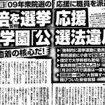 2017/08/02(水)プチニュース「野田聖子氏入閣内定」「安倍を選挙応援 加計学園に公選法違反の疑惑」など