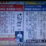 【加計隠し】ユアタイム(フジ)が朝日と読売の「2016年8月10日首相動静」を比較。朝日は「加計孝太郎」の名前が掲載されるが読売は「なし」