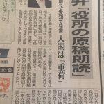 【辞めれば?】北方領土問題に関してド素人の江崎沖縄北方相が問題発言「(国会答弁は)お役所の原稿を読ませていただく」「(入閣)重荷だったの。はっきり言って」