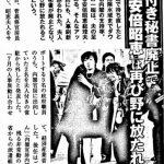 2017/08/08(火)プチニュース「タブー破れば月内にも 高まる「早期解散説」根拠の数々」「お付き秘書廃止で安倍昭恵は再び野に放たれる」など