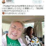 【ネトウヨも唖然?】高須院長がツイッターでの政治的発言をやめるらしい・・