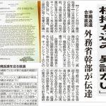 【日米関係】1969年に外務省が沖縄への「核兵器」持ち込みを容認。機密解除された米公文書で判明