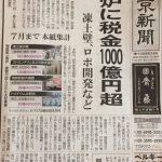【メチャクチャ】福島第一廃炉にすでに税金1000億円!廃炉費用は東電が負担するのが原則だが、なぜか国が税金で肩代わり