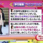 2017/08/26(土)プチニュース「ネトウヨは200万人(多過ぎ)」「稲田マニアがいる」など