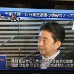 【信用ゼロ】安倍総理「発射直後からミサイルの動きは完全に把握」⇒ネット「嘘つきだから信じられん」ヤフコメ2位「総理が滅多に無い公邸に宿泊。 その当日に日本通過ミサイル。 凄い勘ですね。読みですか?まさか連絡が?」
