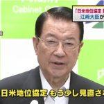 【爆弾男】沖縄担当大臣が日米地位協定に超異例の言及!江崎氏「やっぱり、もう少し見直さないと」