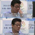 【鴨ねぎ】大阪・松井知事、カジノの入場回数制限は必要ない「大人なんだから自分で管理すればいい」