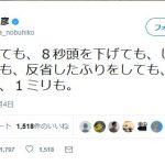 【だよねぇ】髙田延彦さんが安倍政権の現状を正確に語る「人を変えても、8秒頭を下げても、反省したふりをしても、疑惑は晴れない、1ミリも」