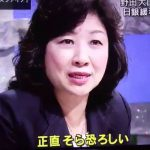 【ついに!】現役閣僚がアベノミクスを批判!野田総務相「効果は予想を下回っている」「日銀の金融緩和は、正直そら恐ろしい」